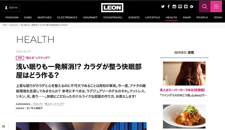 『LEON 』レオン オフィシャルWebサイト