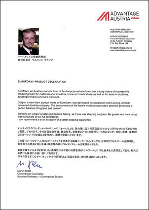 オーストリア大使館推薦状