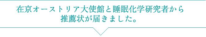 在京オーストリア大使館と睡眠化学研究者から推薦状が届きました。