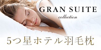GRAN SUITE COLLECTION