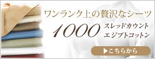 最高級シルク 1000スレッドカウント エジプト綿シーツ