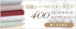 最高級シルク 400スレッドカウント エジプト綿シーツ