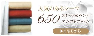 最高級シルク 650スレッドカウント エジプト綿シーツ