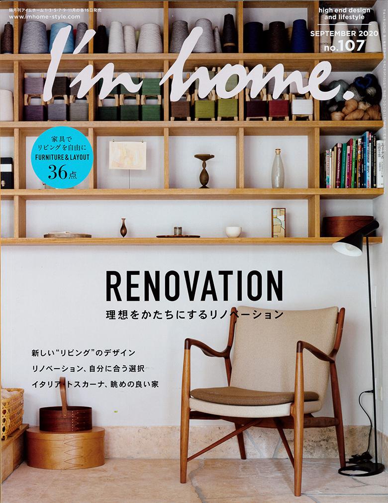 I'm home9月号