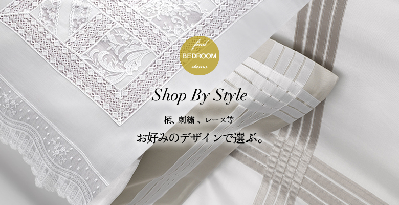 Shop By Style 柄、刺繍、レース等 お好みのデザインで選ぶ