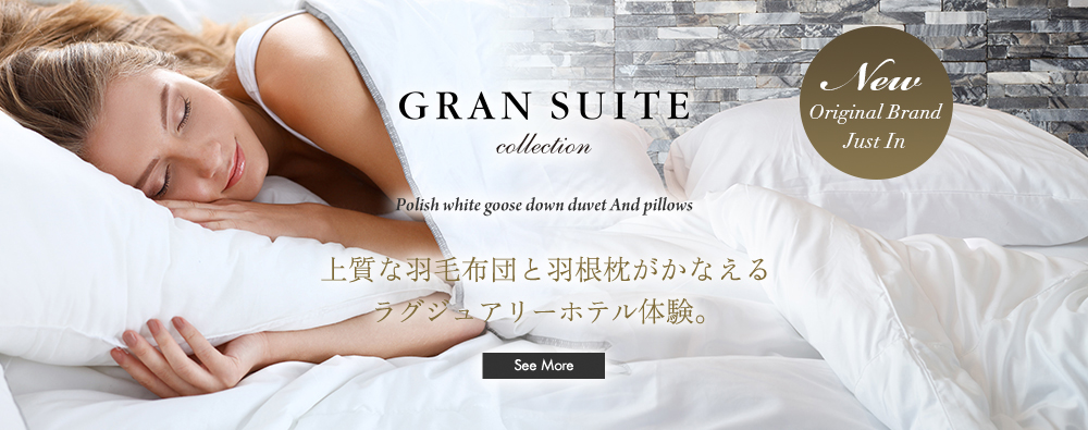 GRAN SUITE COLLECTION(グラン スイート コレクション)