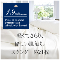 高級シルクシーツ・寝具 19匁