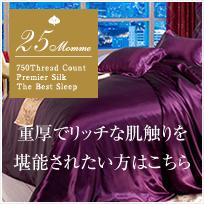 高級シルクシーツ・寝具 25匁