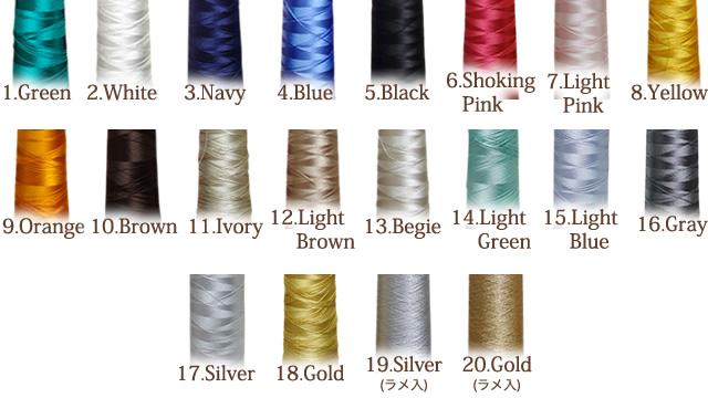 刺繍糸 カラーバリエーション