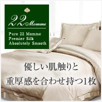 高級シルクシーツ・寝具 22匁