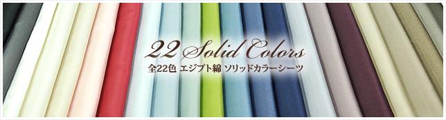 22色エジプト綿 ソリッドカラーシーツ